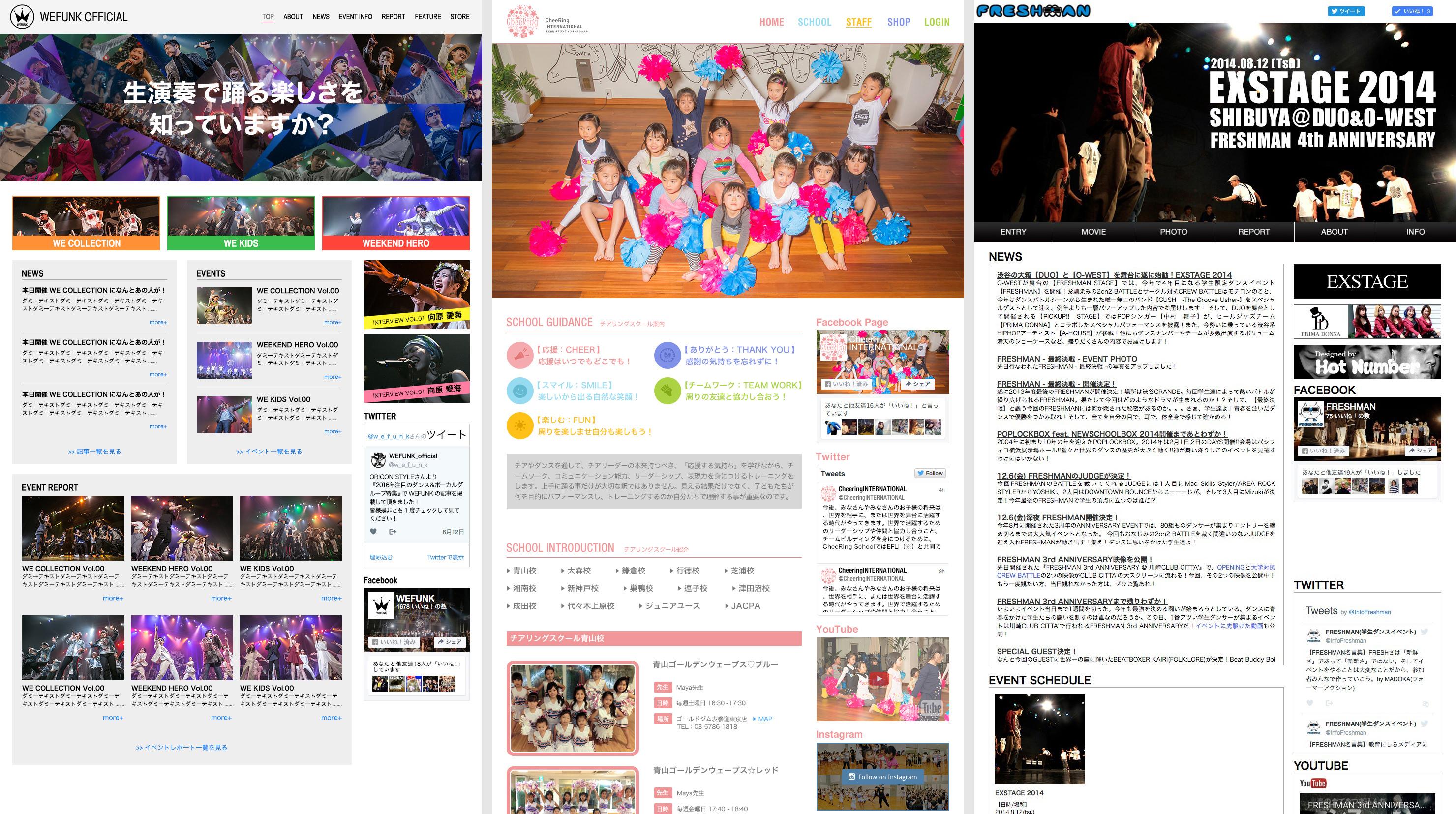 過去制作事例(WEB)